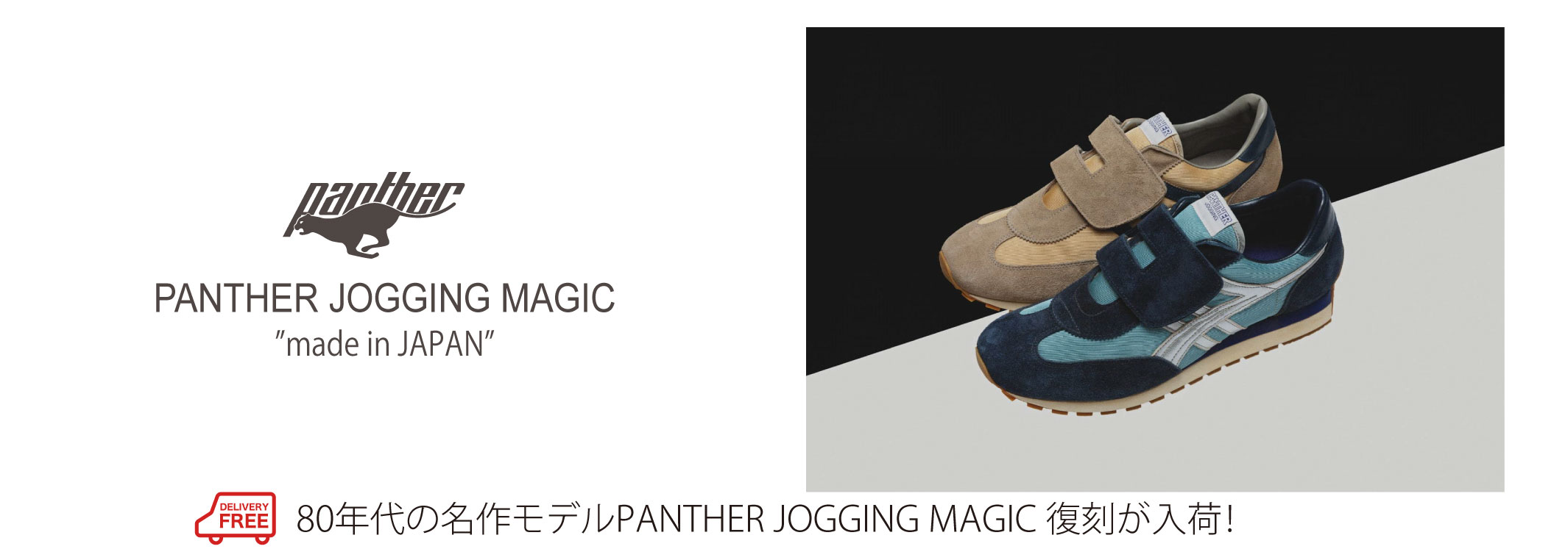 panter-jogging-magic-4