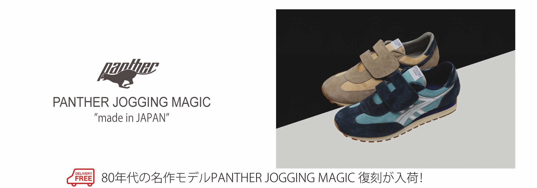 07-panter-jogging-magic-4