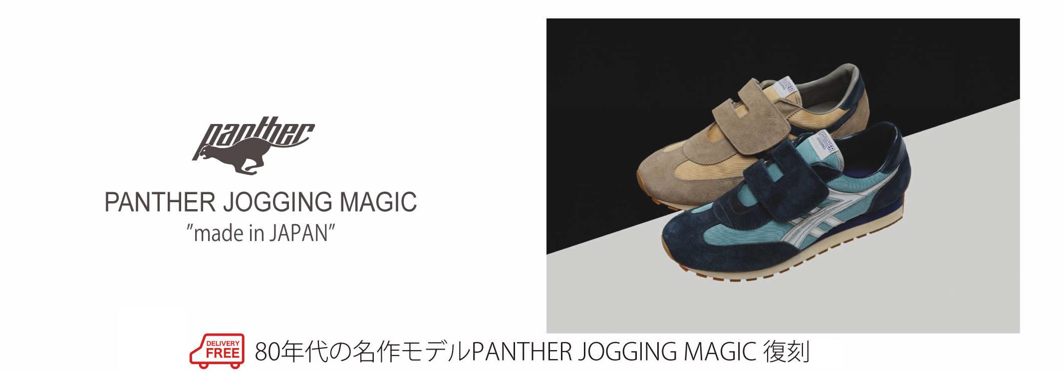 07-panter-jogging-magic-4